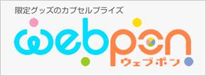 webponウェブポン